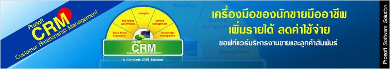 โปรแกรมลูกค้าสัมพันธ์ Prosoft CRM ซอฟท์แวร์บริหารด้านการตลาด การขาย ความสัมพันธ์ลูกค้า