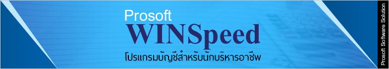 โปรแกรมบัญชี  Prosoft WINSpeed ซอฟท์แวร์บัญชี Accounting